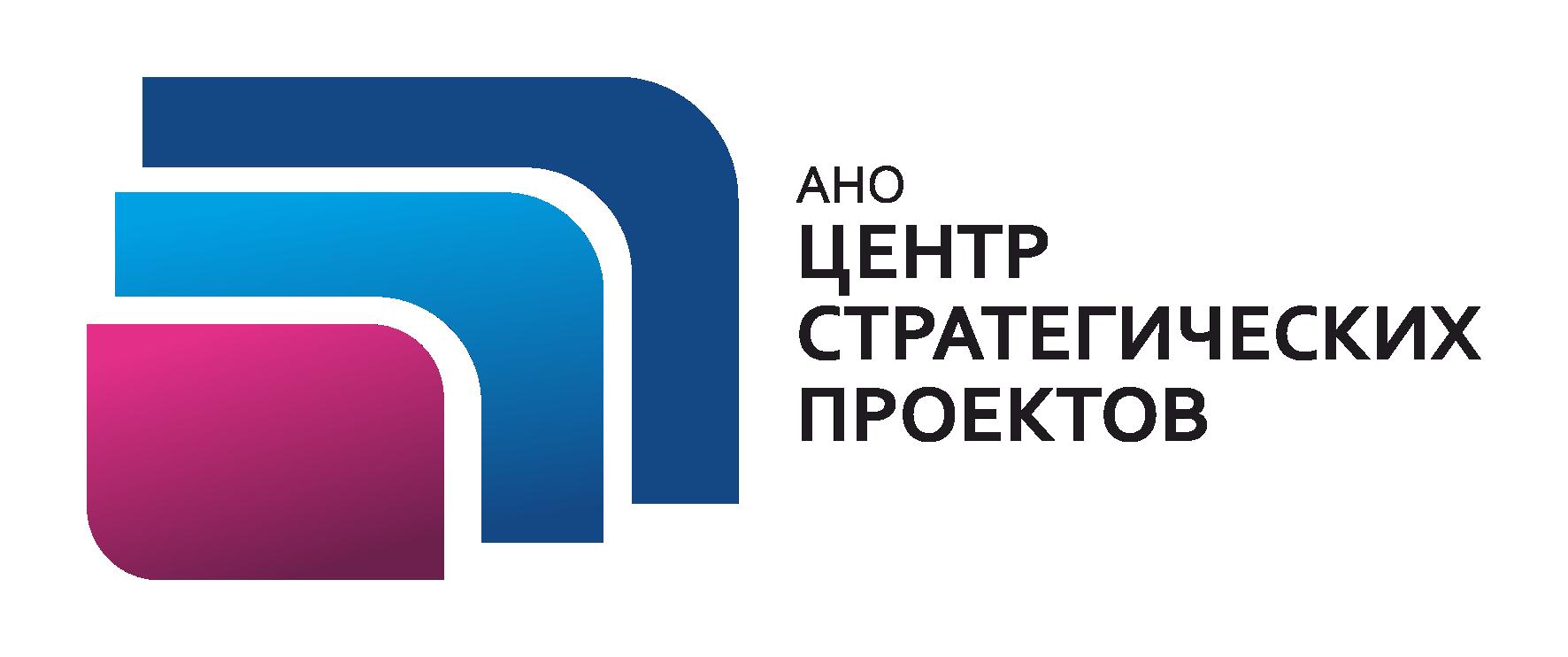 Центр стратегических проектов